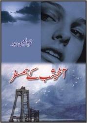 Akher Shab Kay Hamsafar
